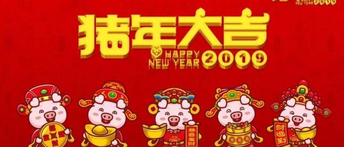 Tahun Baru Imlek 2019